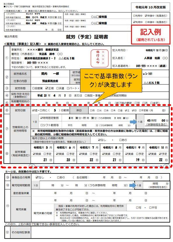 書 横浜 証明 市 就労 就労証明書 書き方